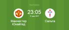 Манчестер Юнайтед - Сельта: прогноз на ответный матч Лиги Европы