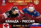 Канада – Россия: Когда играют, по какому каналу и в какое время трансляция