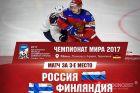 Матч за 3-е место. Россия – Финляндия: По какому каналу и в какое время трансляция