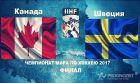 Финал ЧМ-2017 по хоккею. Канада – Швеция: По какому каналу и в какое время трансляция