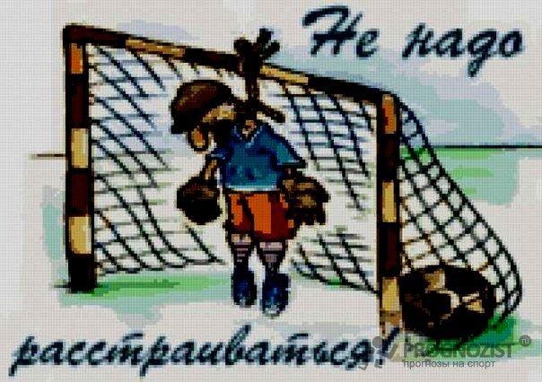 Картинки зли, поздравления с победой в футболе картинки прикольные
