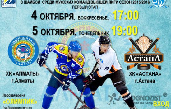 алматы прогноз астана хоккей