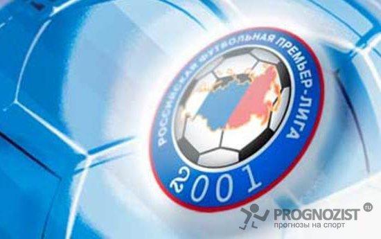 Точный прогноз на 21 тур по футболу согаз чемпионата россии