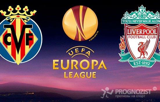Футбол лига европы уефа сегодня прогнозы
