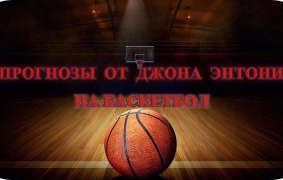 Прогнози На Баскетбол От Професионалов