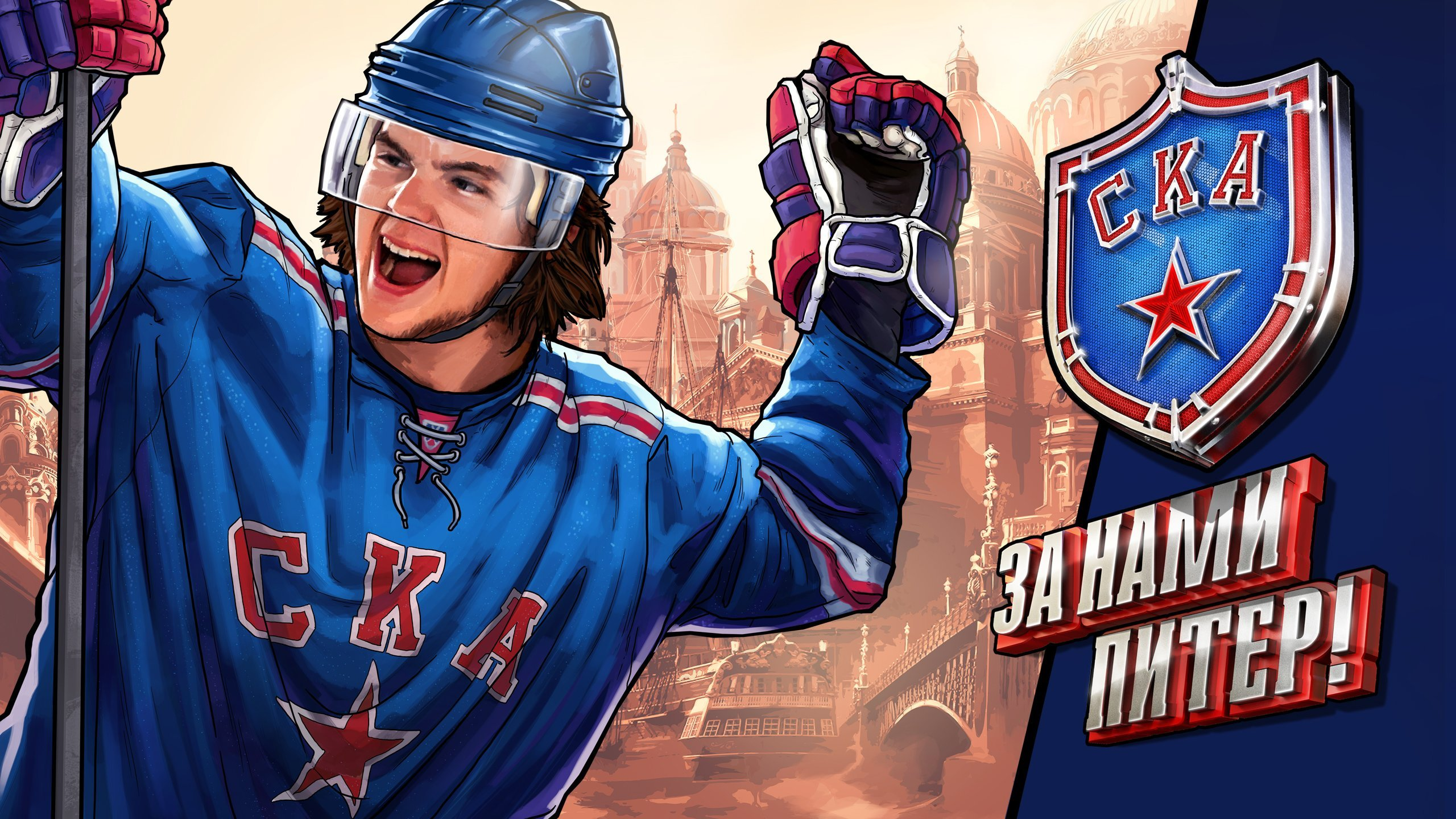 8 Сентября, ставки на КХЛ, где делать ставки на КХЛ