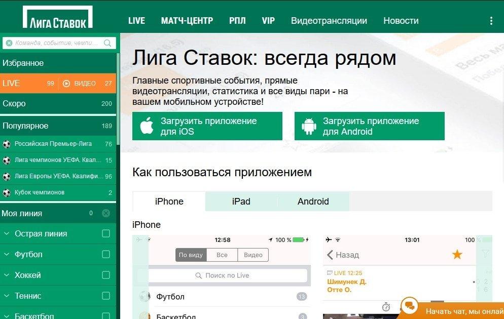 Лига ставок скачать на андроид бесплатно с официального сайта старая версия париматч зеркало рабочее сейчас