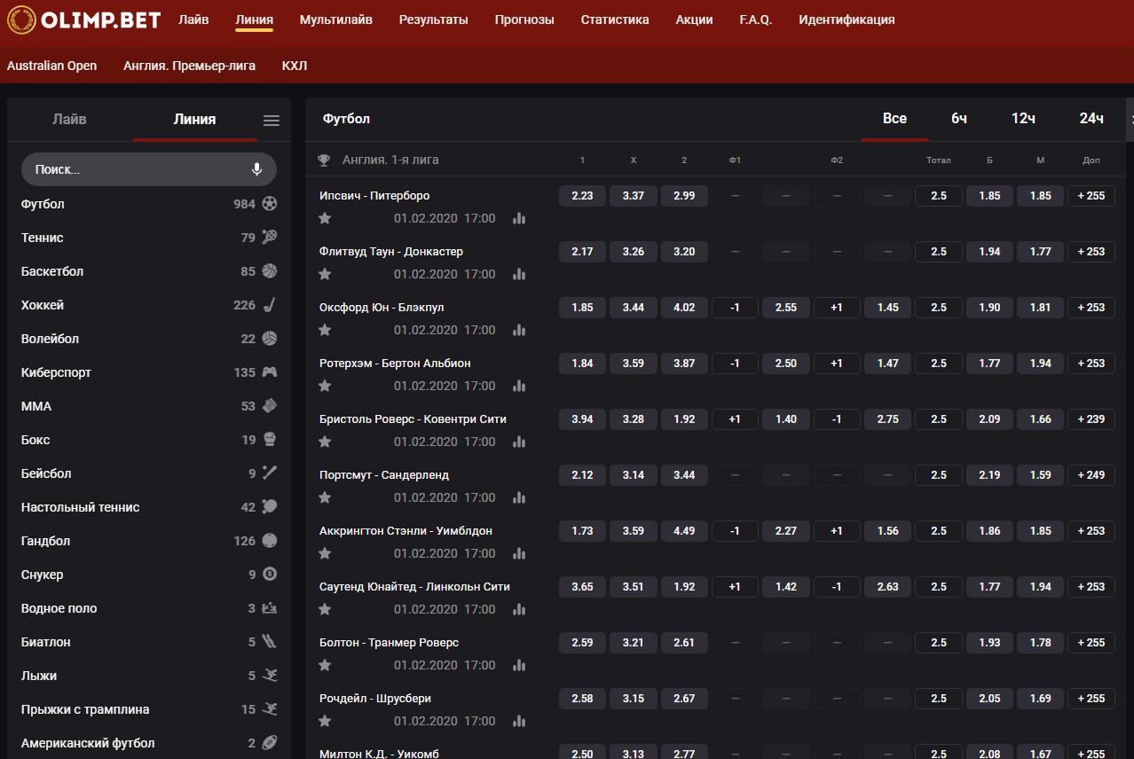Главное меню БК Олимп и перечень доступных видов спорта + главное меню