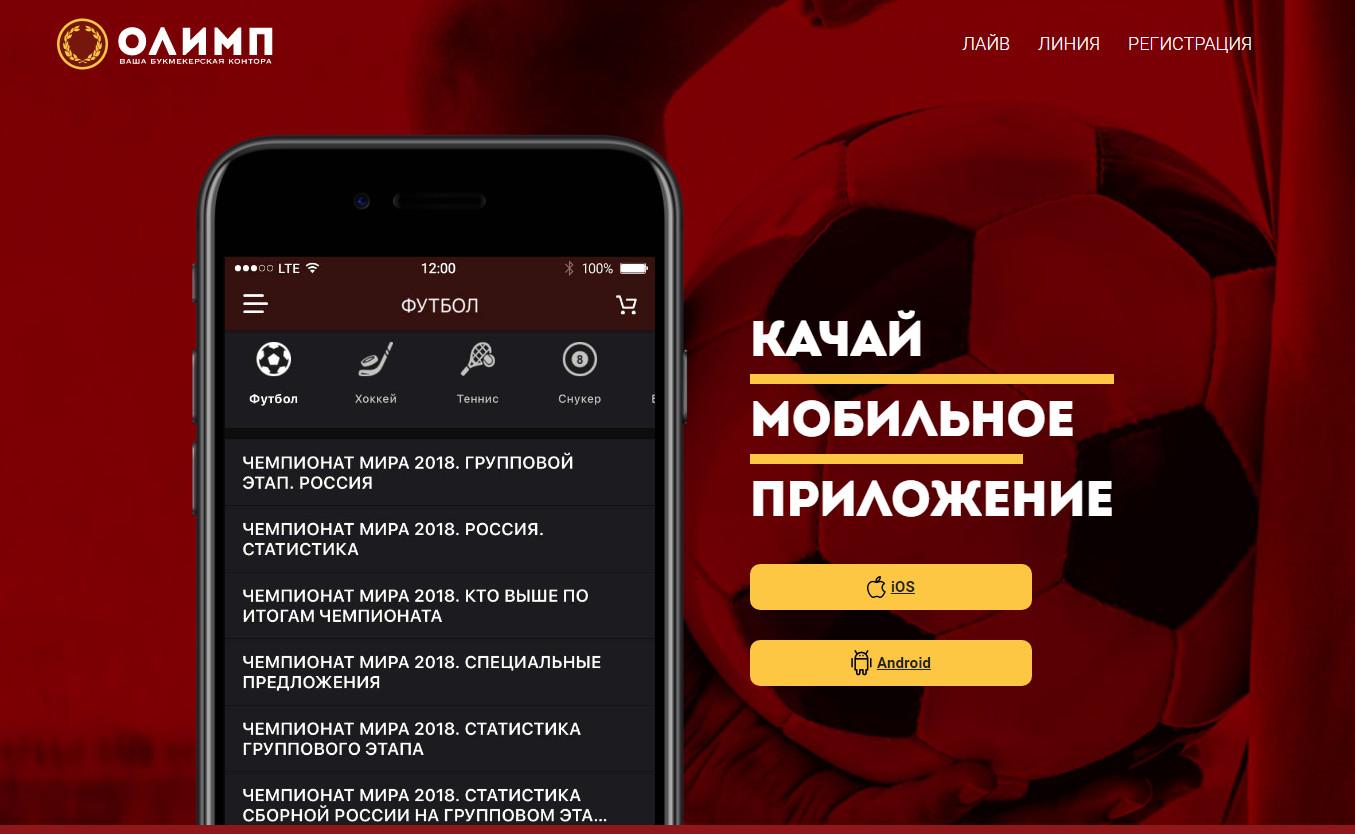 Мобильное приложение Олимп